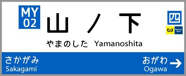 山ノ下.png