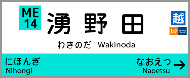 湧野田.png