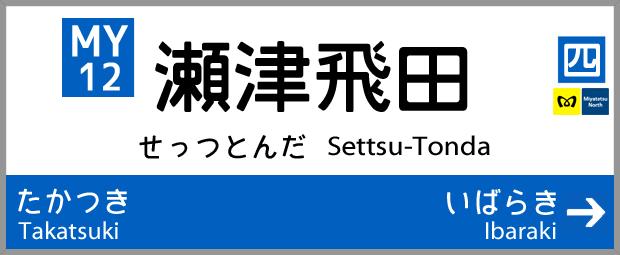 瀬津飛田.png