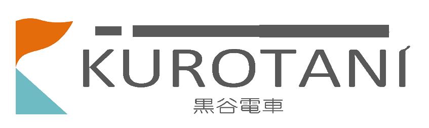 黒谷電鉄透明2.png
