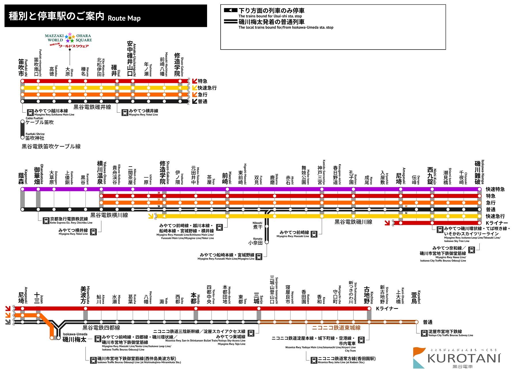 黒谷電鉄_#26_WB_V2_RV(小).jpg