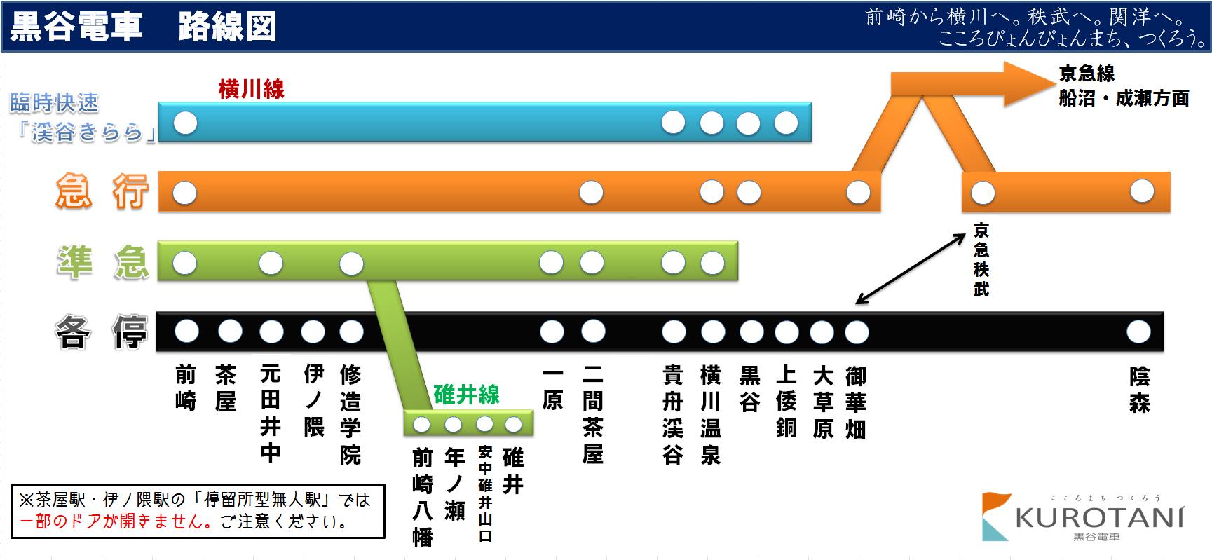 4話路線図.png