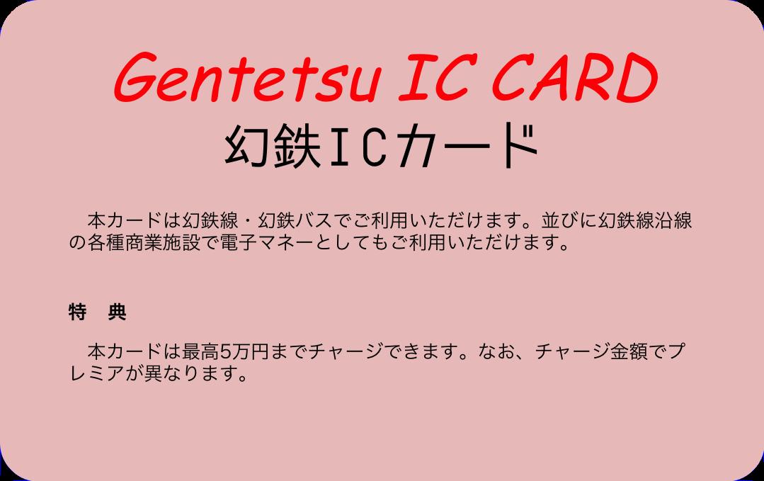 幻鉄ICカード