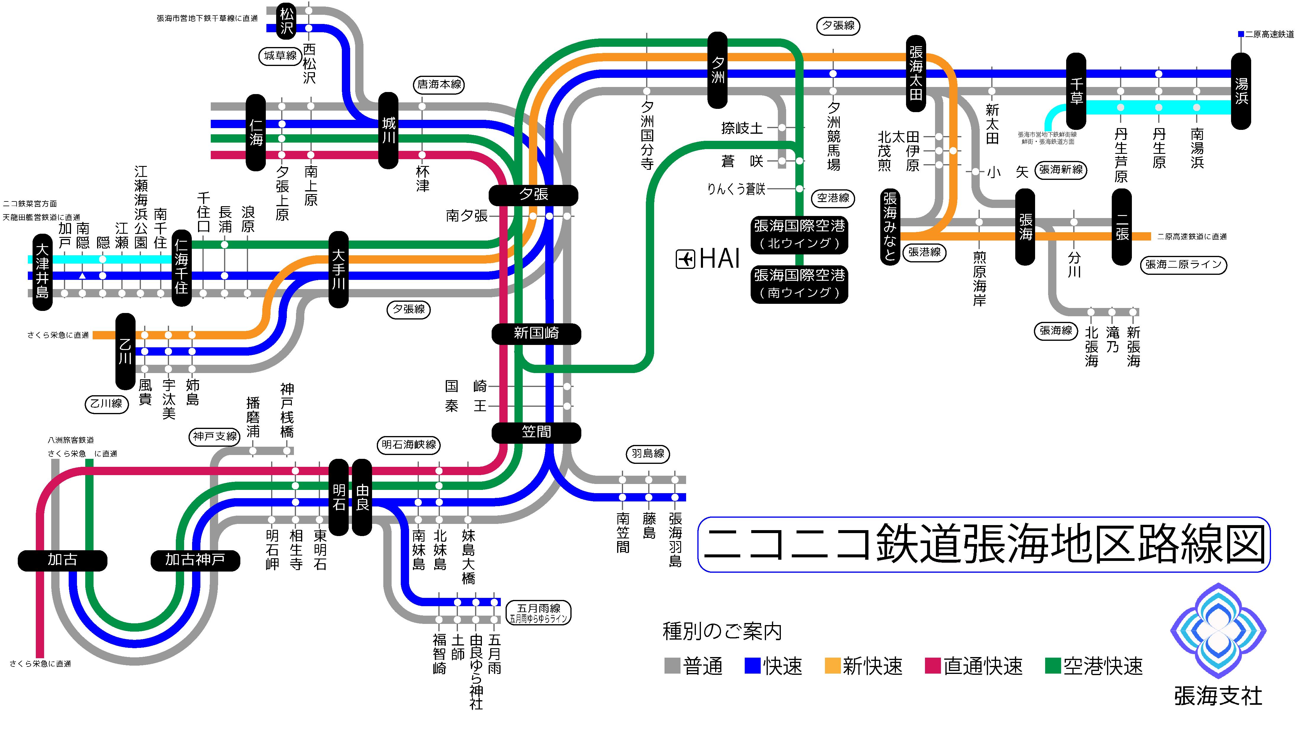 張海支社路線図(2019_2)@4x.png