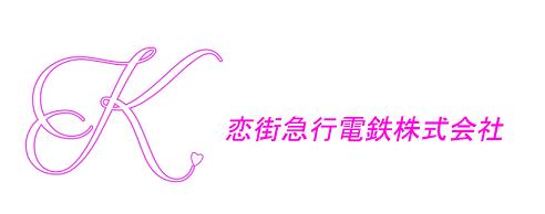 恋急ロゴサイズ.png
