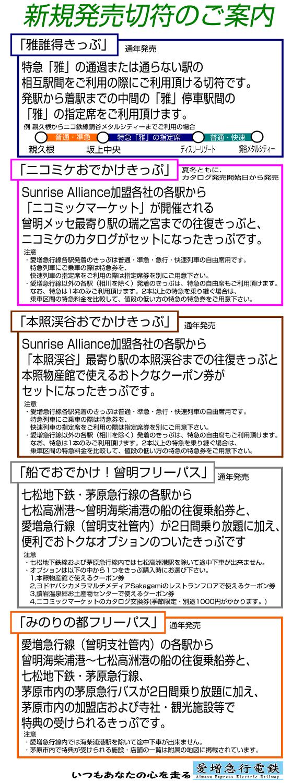 愛急曾明新規発売切符.png
