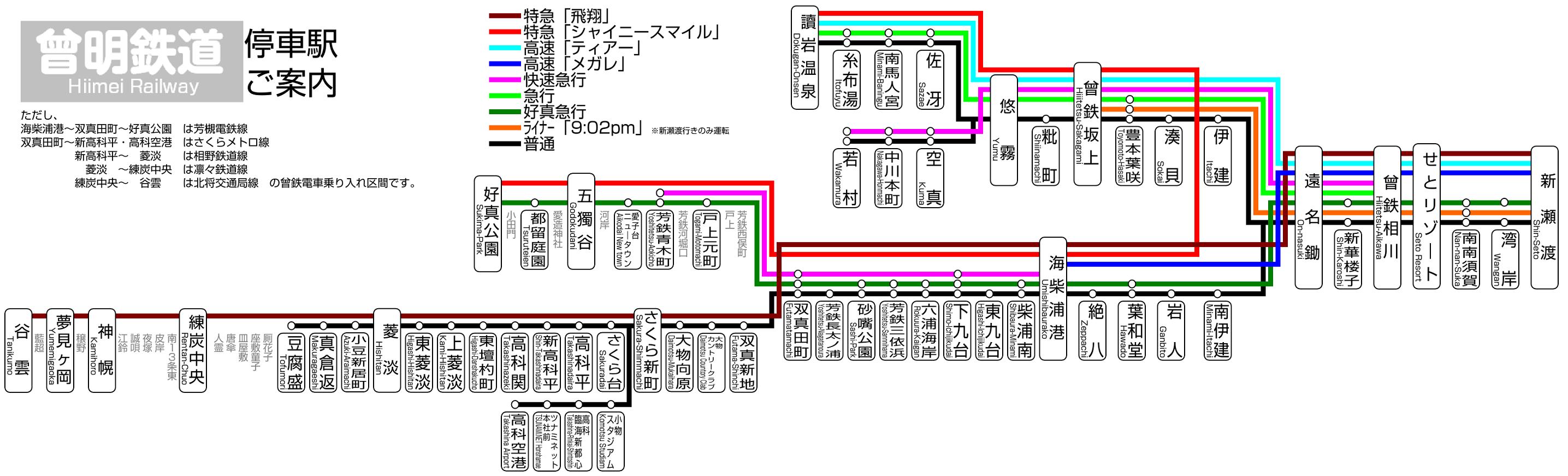 曾鉄路線図(第3期).png