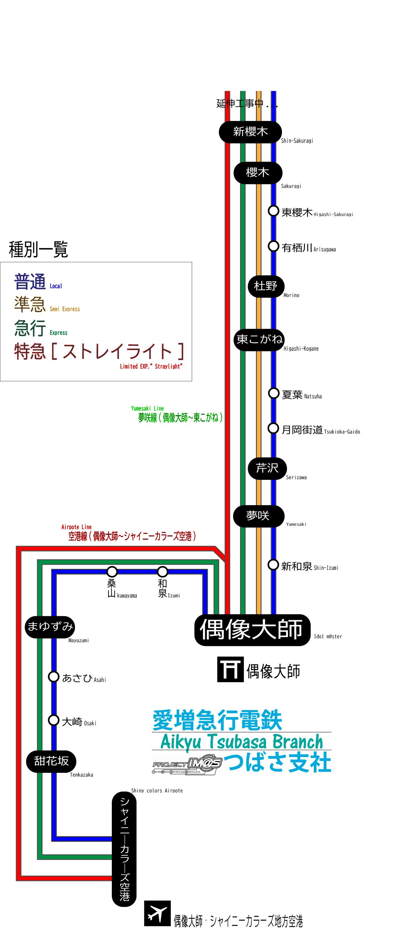 つばさ支社 第2回 路線図b - コピー2.png