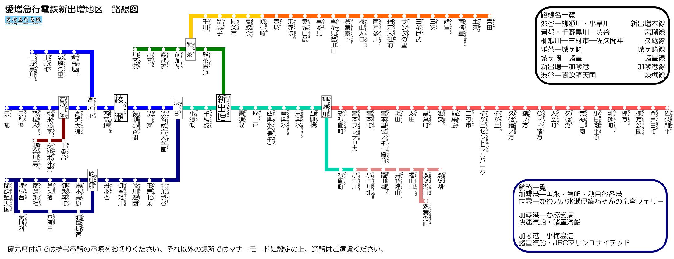 新出増路線図.png