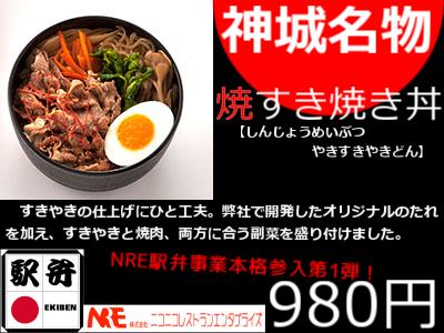 焼すきやき丼 修正.png