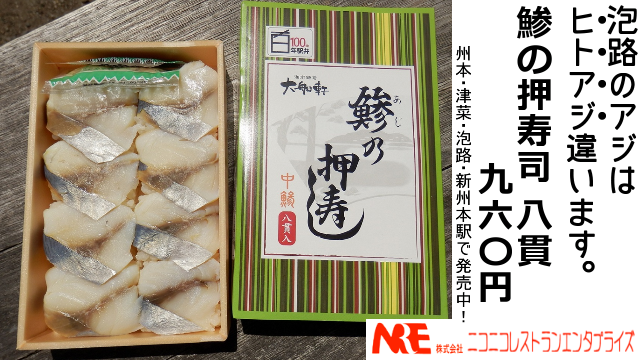 鯵の押寿司_1.png