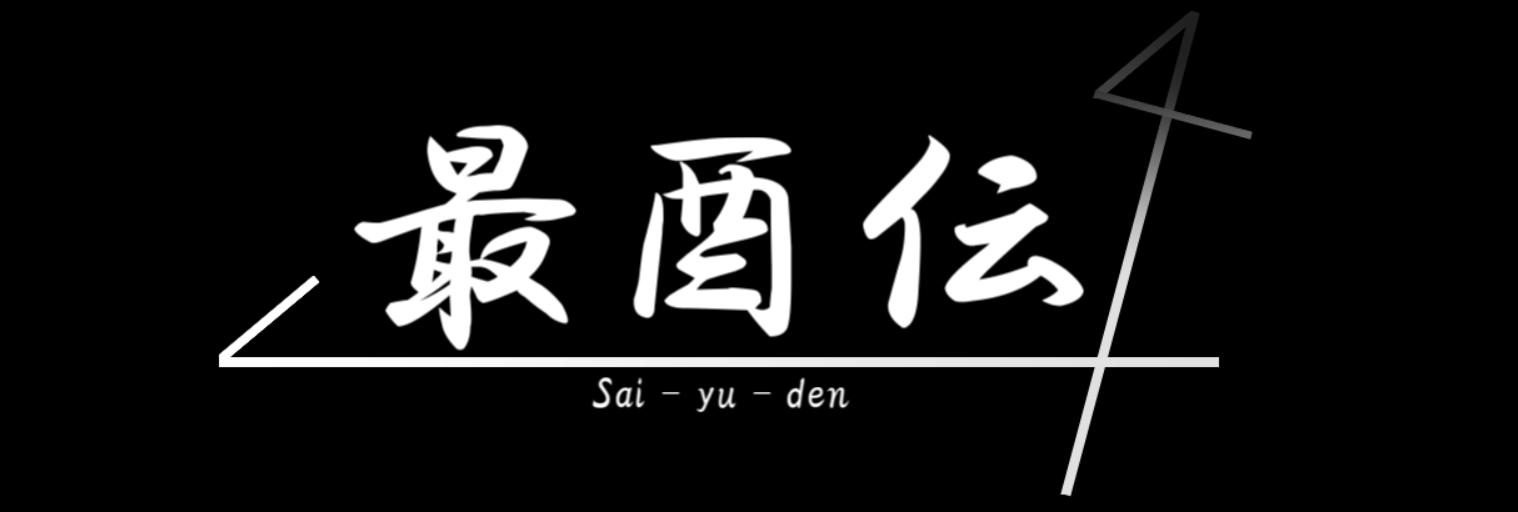 最酉伝タイトル_0.png