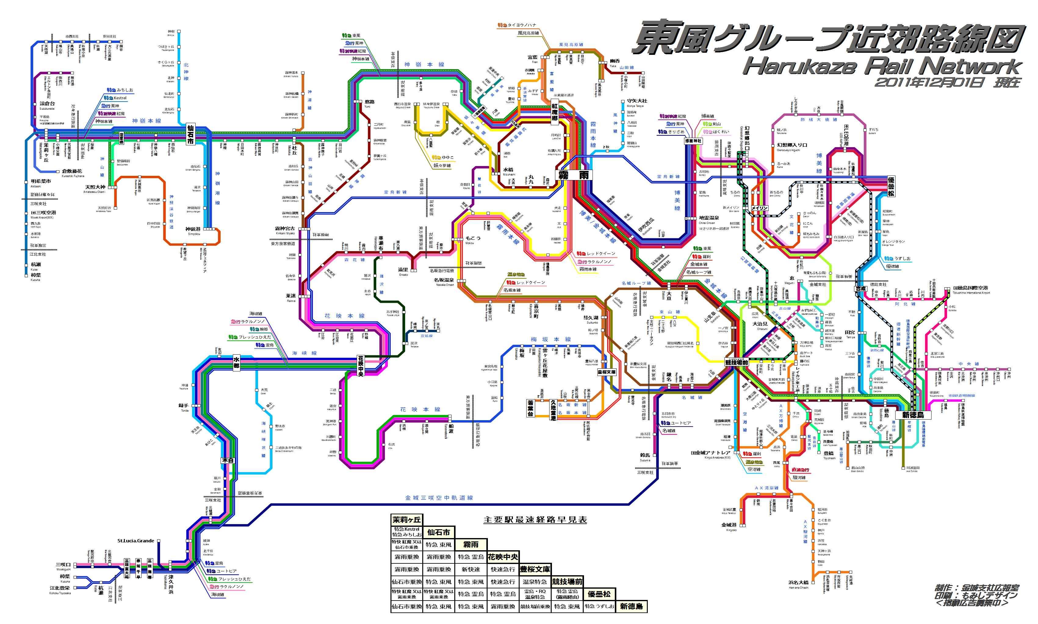 東風地区路線図20111130.jpg