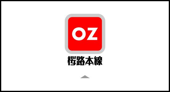桜路本線アイコン.png