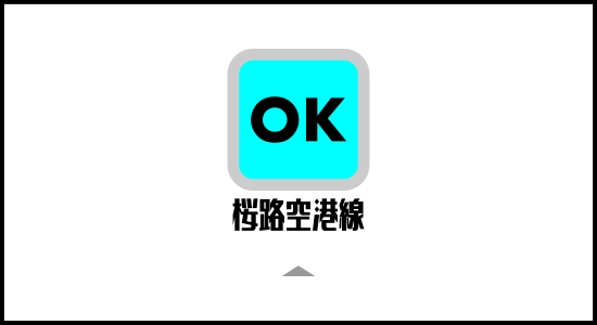 桜路空港線アイコン.png