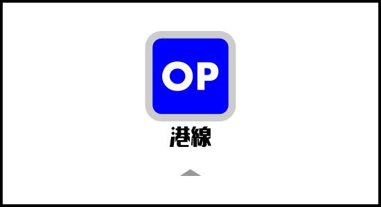 港線アイコン.png