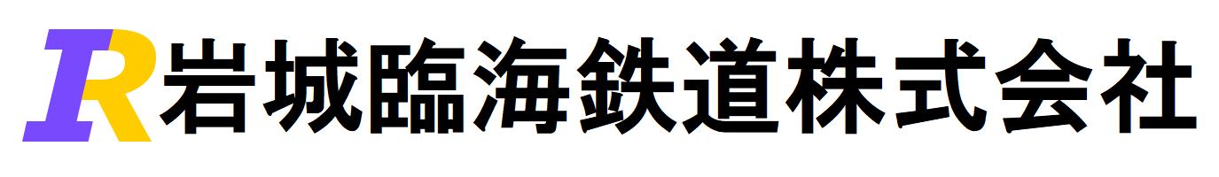 岩城臨海鉄道ロゴ2.png