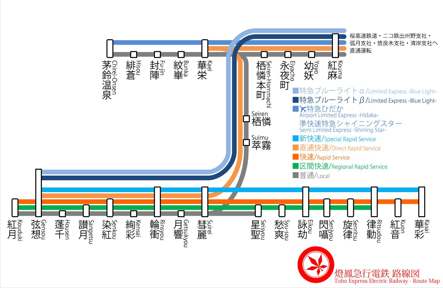 燈鳳急行線路線図.png
