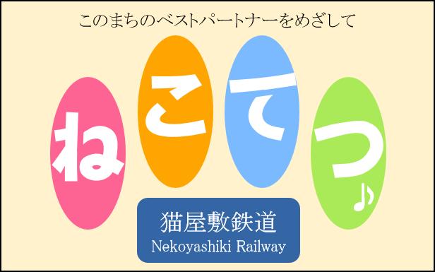 猫屋敷鉄道ロゴ(横長).png