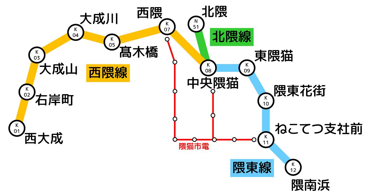 隈猫 路線図1話.png