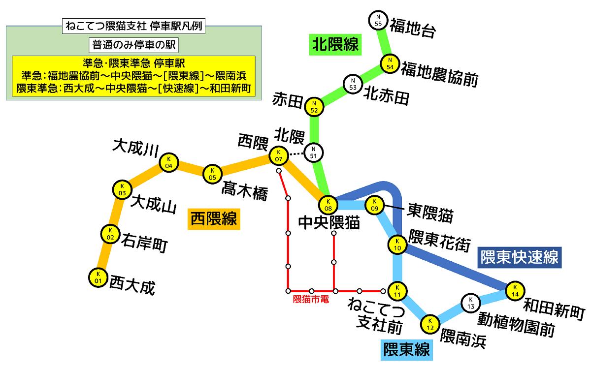 隈猫 路線図3話.png