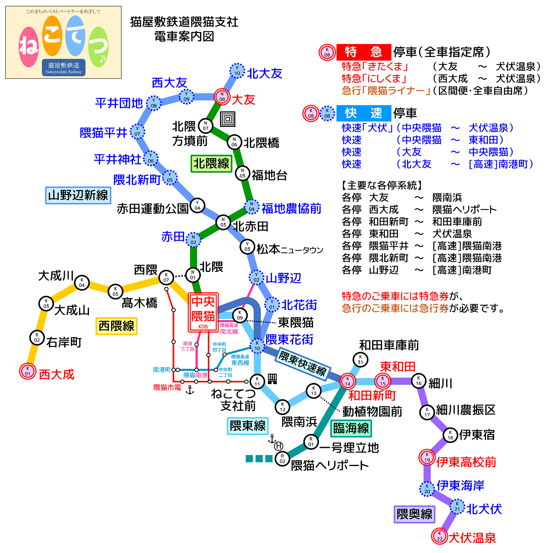 隈猫 路線図7話.png