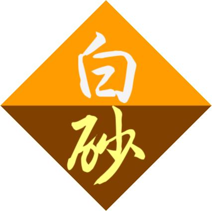 白砂地方ロゴ