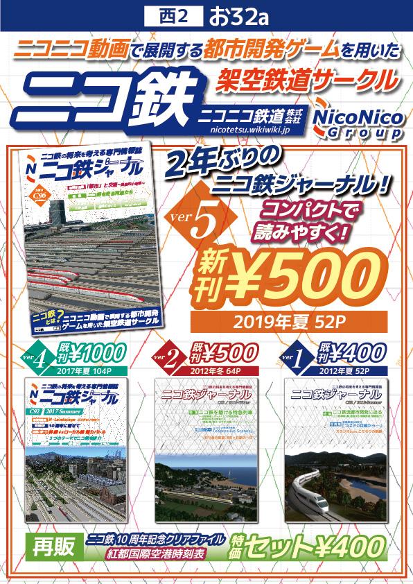 ニコ鉄ジャーナルC96お品書きネット宣伝用-01.jpg