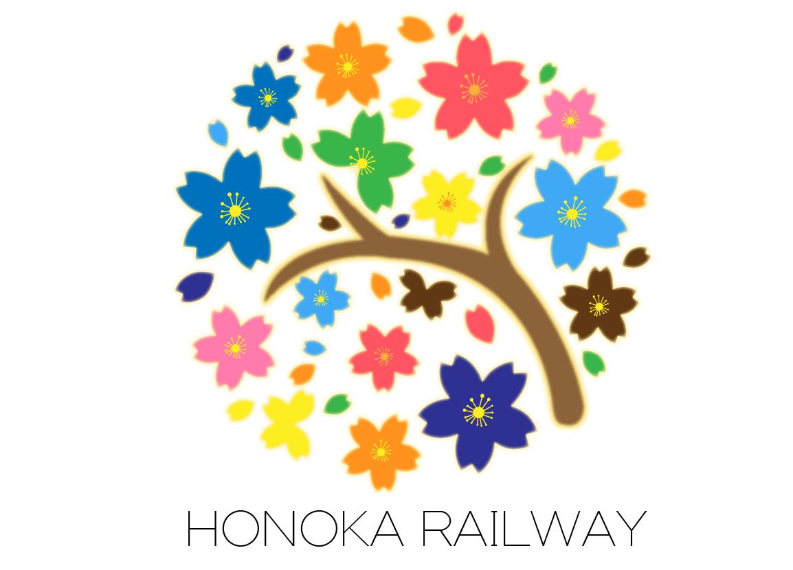 穂乃果鉄道 ニコニコ鉄道株式会社 Wiki