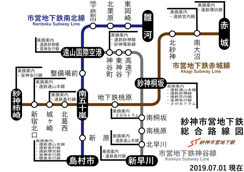 紗神市営地下鉄 路線図02.png