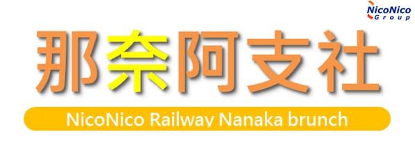 那奈阿支社ロゴ3.png