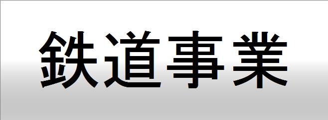 メニュー:鉄道事業.png