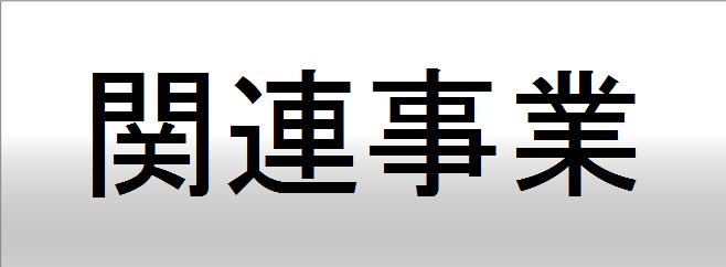 メニュー:関連事業.png