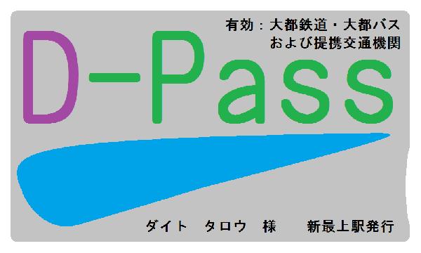 D-Pass (Wiki用).png