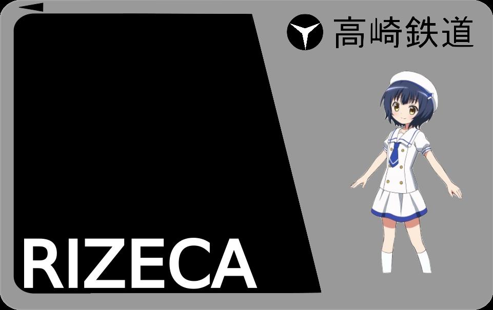 RIZECA 高崎鉄道ver.png