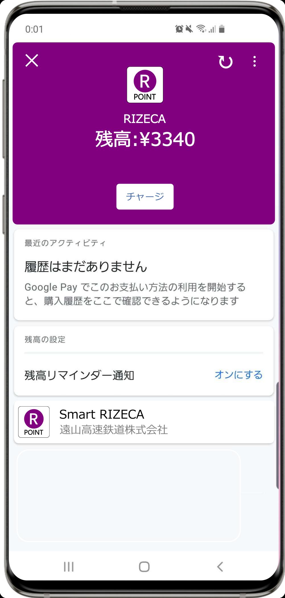 Smart Rizeca(スマホ).png