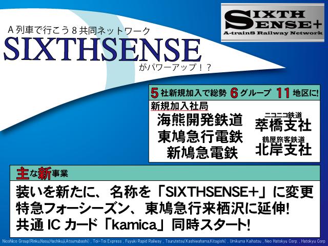 chirashi-SIXTHSENSE+.png