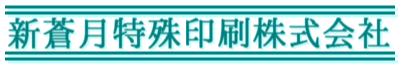 新蒼月特殊印刷ロゴ