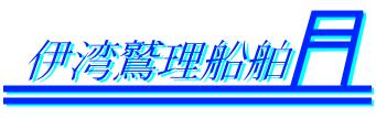 伊湾鷲理船舶社章