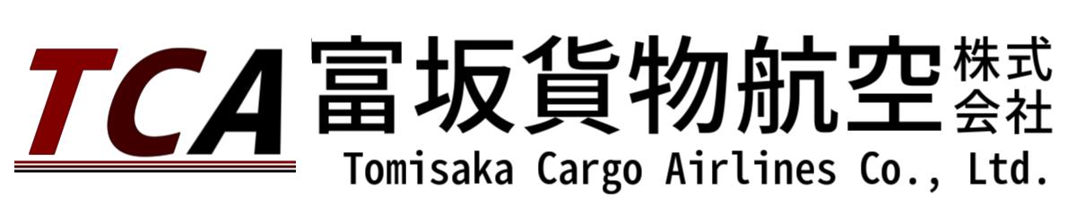 富坂貨物航空ロゴ