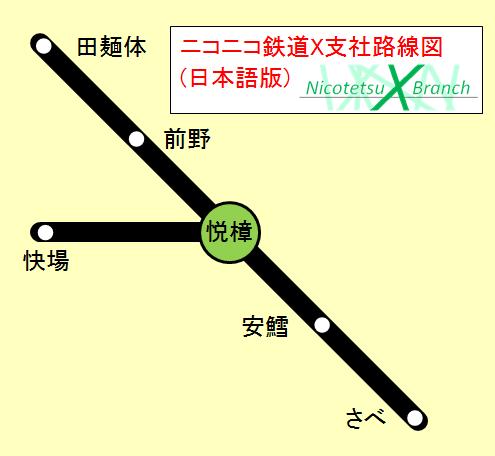 X路線図J-1.png