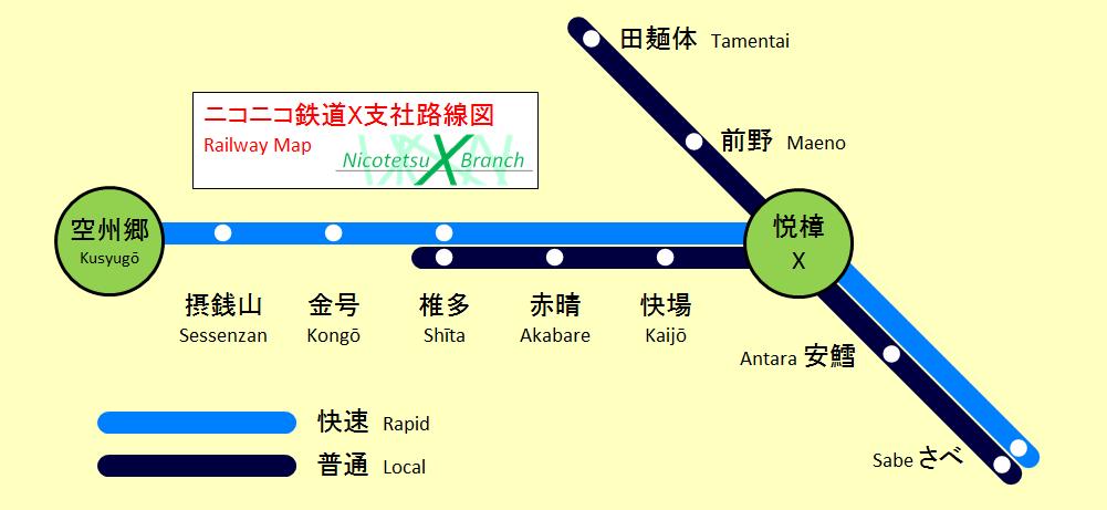 X路線図JE-2.png