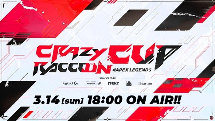 第4回 Crazy Raccoon Cup Apex Legends