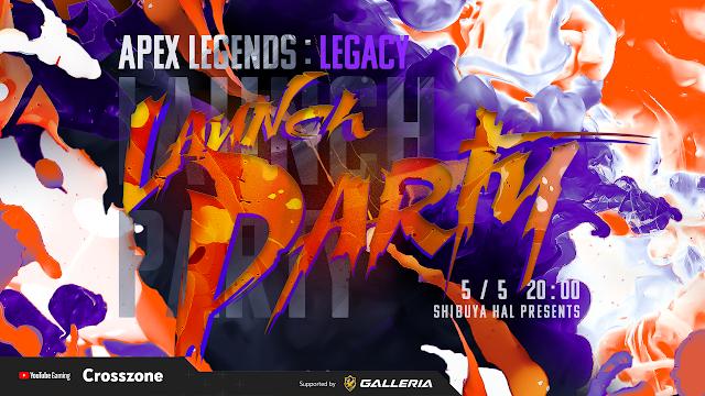 Apex Legends Legacy Launch Party