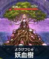 妖血樹.png