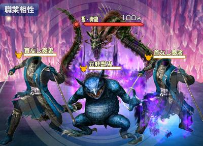 極・青龍 超級.png