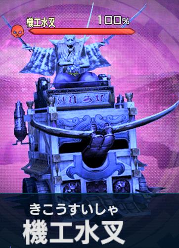 機工水叉【百鬼夜行】.png