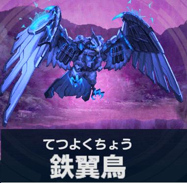 鉄翼鳥【百鬼夜行】.png