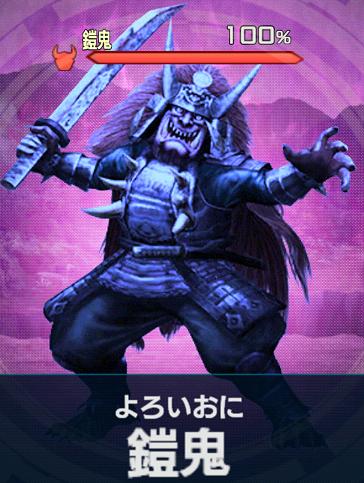 鎧鬼【百鬼夜行】.png