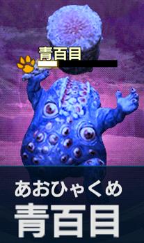 青百目【百鬼夜行】.png
